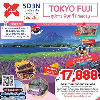 ทัวร์ญี่ปุ่น TOKYO FUJI 5วัน 3คืน ซุปตาร์ พิงค์กี้ Freeday
