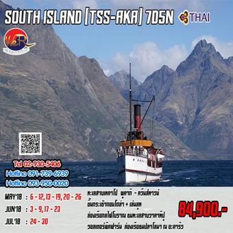 ทัวร์นิวซีแลนด์ เกาะใต้ SOUTH ISLAND  TSS+AKA  7 วัน 5 คืน