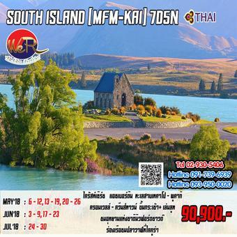 ทัวร์นิวซีแลนด์ เกาะใต้ SOUTH ISLAND  MFM+KAI  7วัน 5คืน
