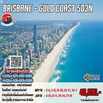 ทัวร์ออสเตรเลีย BRISBANE - GOLDCOAST 5วัน 3คืน  (Aussie06)