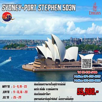ทัวร์ออสเตรเลีย SYDNEY - PORT STEPHEN 5 วัน3คืน EK