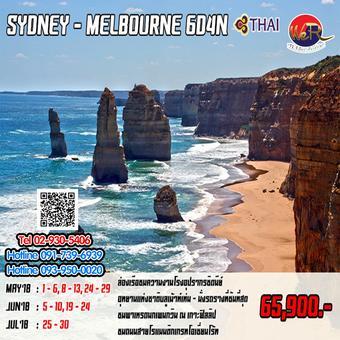 ทัวร์ออสเตรเลีย SYDNEY - MELBOURNE 6วัน 4 คืน TG (Aussie_03)