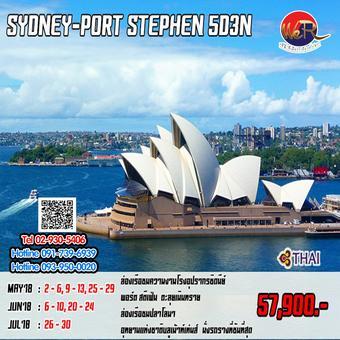 ทัวร์ออสเตรเลีย SYDNEY - PORTSTEPHEN 5วัน 3คืน สายการบินไทย (Aussie_02_TG)