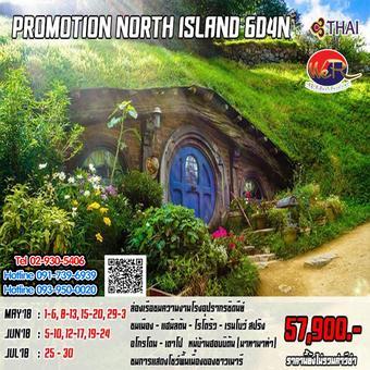ทัวร์นิวซีแลนด์ PROMOTION  NORTH ISLAND  6D4N สายการบินไทย (Pro_GIWI_09)