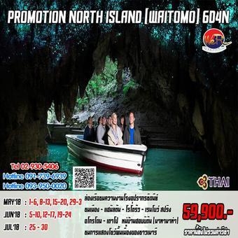 ทัวร์นิวซีแลนด์ PROMOTION  NORTH ISLAND 6วัน 4คืน สายการบินไทย (ProGiwi10)