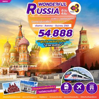 WONDERFUL RUSSIA  6D4N