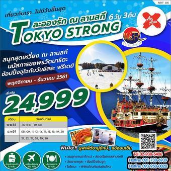 ์NRT-06 TOKYO STRONG ละอองรัก ณ ลานสกี