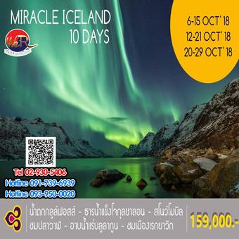 Miracle Iceland 10วัน