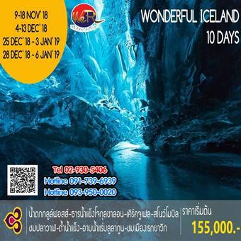 ทัวร์ไอซ์แลนด์ Wonderful Iceland 10วัน