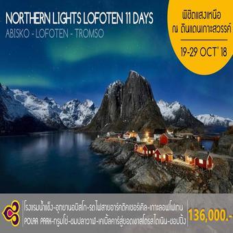 ทัวร์สแกนดิเนเวีย NORTHERN LIGHTS LOFOTEN 11 DAYS ABISKO-LOFOTEN-TROMSO