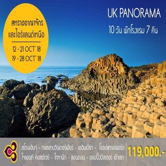 ทัวร์อังกฤษ สก็อตแลนด์ ไอร์แลนด์ UK PANORAMA 10 DAYS โดยสายการบินไทย