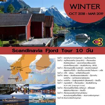 ทัวร์สแกนดิเนเวีย Scandinavia Fjord 10วัน โดยสายการบินไทย