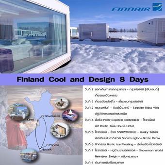 ทัวร์ Finland Cool and Design 8 วัน