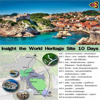 ทัวร์ Insight the World Heritage Site 10 วัน