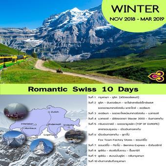 ทัวร์สวิตเซอร์แลนด์ Romantic Swiss 10วัน 7คืน โดยสายการบินไทย