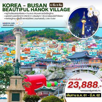 เกาหลี ปูซาน Beautiful Hanok Village 5 วัน 3 คืน โดยสายการบินโคเรียนแอร์ (KE)