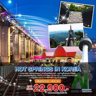 เกาหลี Hot Springs In Korea 5 วัน 3 คืน โดยสายการบินโคเรียนแอร์ (KE)