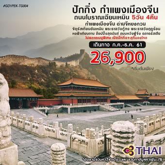 ปักกิ่ง  กำแพงเมืองจีน  ถนนโบราณเฉียนเหมิน  5 วัน 4 คืน โดยสายการบินไทย (TG)