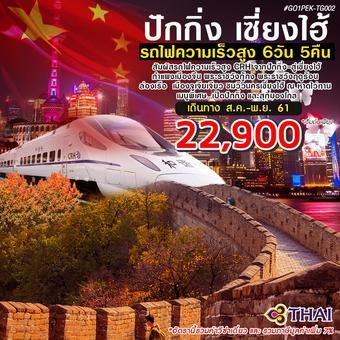 ปักกิ่ง เซี่ยงไฮ้ รถไฟความเร็วสูง 6 วัน 5 คืน โดยสายการบินไทย