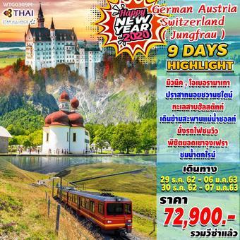 ทัวร์เยอรมัน สวิตเซอร์แลนด์ (ตามรอยละครลิขิตรัก) 9 วัน