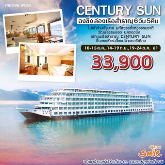 ทัวร์ฉงชิ่ง ล่องเรือสำราญ CENTURY SUN 6 วัน 5 คืน โดยสายการบินไทยสไมล์ (WE)