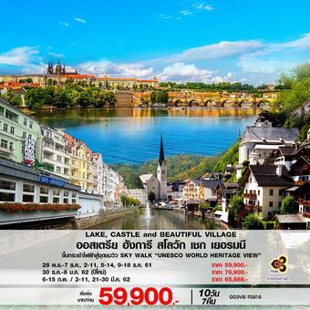 LAKE, CASTLE and BEAUTIFUL VILLAGE  ออสเตรีย ฮังการี สโลวัก เชก เยอรมนี 10 วัน 7 คืน โดยสายการบินไทย (TG)