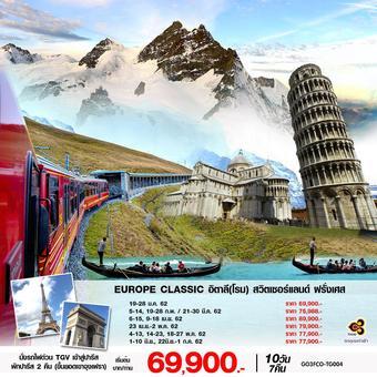 EUROPE CLASSIC   อิตาลี (โรม)-สวิส(จุงเฟรา)-ฝรั่งเศส 10 วัน 7 คืน โดยสายการบินไทย (TG)