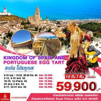 ทัวร์สเปน โปรตุเกส KINGDOM OF SPAIN AND  PORTUGUESE EGG TART สเปน โปรตุเกส  10 วัน 7 คืน