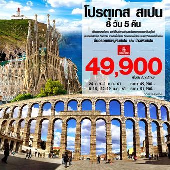 โปรตุเกส สเปน  8 วัน 5 คืน โดยสายการบินเอมิเรตส์ (EK)