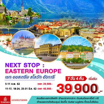 NEXT STOP: EASTERN EUROPE เชก  ออสเตรีย  สโลวัก  ฮังการี 7 วัน 4 คืน โดยสายการบินเอมิเรตส์ (EK)