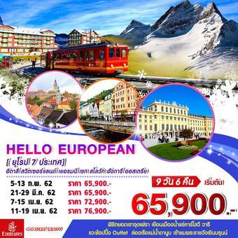 HELLO EUROPEAN [ ยุโรป 7 ประเทศ] อิตาลี สวิตเซอร์แลนด์ เยอรมนี เชก สโลวัก ฮังการี ออสเตรีย 9 วัน 6 คืน