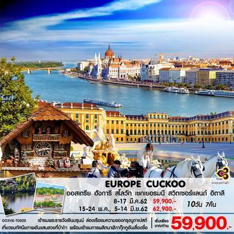 EUROPE CUCKOO  ออสเตรีย ฮังการี สโลวัก เชก เยอรมนี สวิส อิตาลี   10 วัน 7 คืน โดยสายการบินไทย (TG)