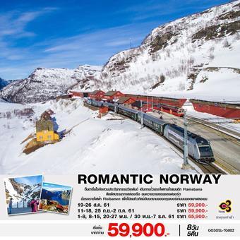 ROMANTIC NORWAY 8 วัน 5 คืน โดยสายการบินไทย (TG)