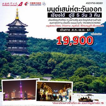 ทัวร์เซี่ยงไฮ้ อู๋ซี มนต์เสน่ห์ตะวันออก 5D3N (MU/FM)