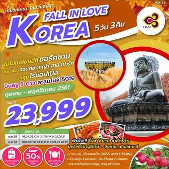 ทัวร์เกาหลี KOREA FALL IN LOVE 5วัน 3คืน