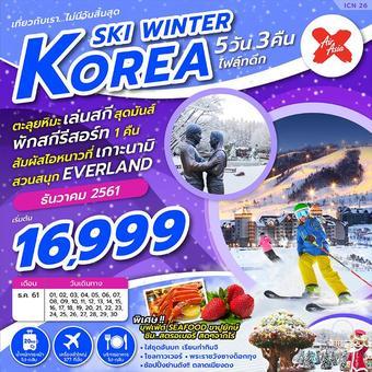 ทัวร์เกาหลี KOREA SKI WINTER 5วัน 3คืน