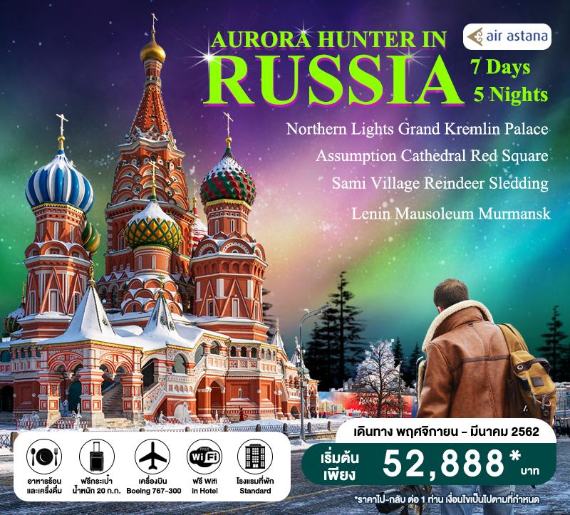 ทัวร์รัสเซีย Aurora Hunter in Russia 7วัน 5คืน