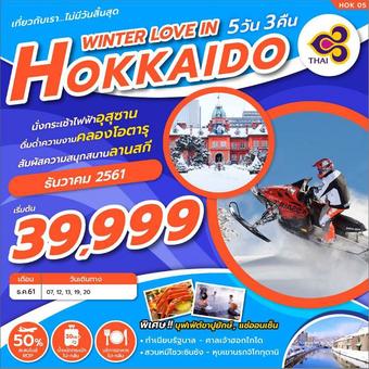 เที่ยวกับเรา ไปกับ WINTER LOVE IN HOKKAIDO