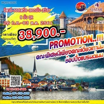 Promotion อิตาลี-ออสเตรีย-เยอรมัน-สวิสฯ 8 วัน QR