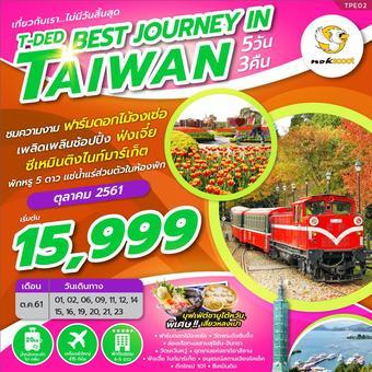 ทัวร์ไต้หวัน T-DED BEST JOURNEY IN TAIWAN 5วัน 3คืน