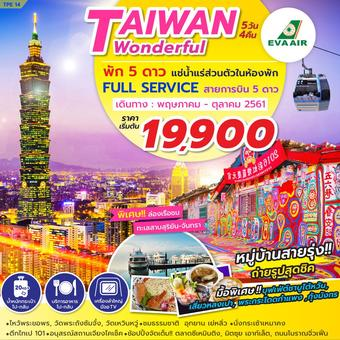 ทัวร์ไต้หวัน TAIWAN WONDERFUL 5วัน 4คืน