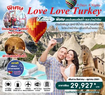 ทัวร์ตุรกี LOVE LOVE TURKEY 9DAYS 6NIGHTS