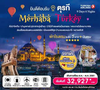 ทัวร์ตุรกี MERHABA TURKEY 9วัน 6คืน