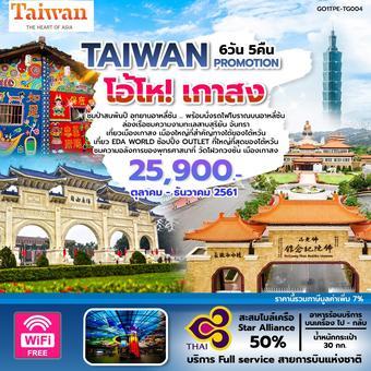 TAIWAN PROMOTION โอ้โห ! เกาสง  6 วัน 5 คืน