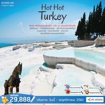 ทัวร์ตุรกี HOT HOT TURKEY 8วัน 5คืน