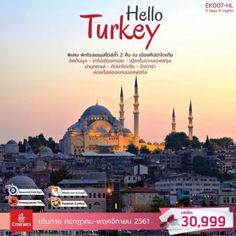 ทัวร์ตุรกี HELLO TURKEY 9 วัน 6 คืน