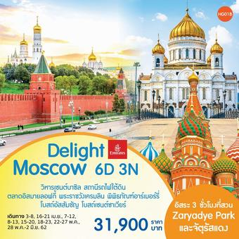 Delight Moscow 6 วัน