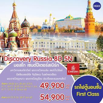 Discovery Russia 8 วัน
