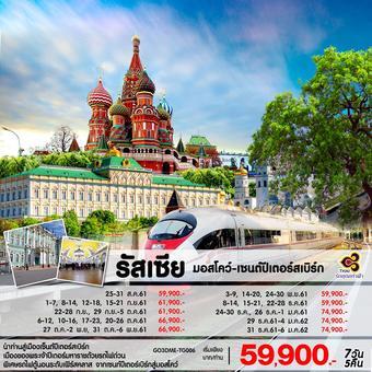 CLASSIC RUSSIA 7D5N