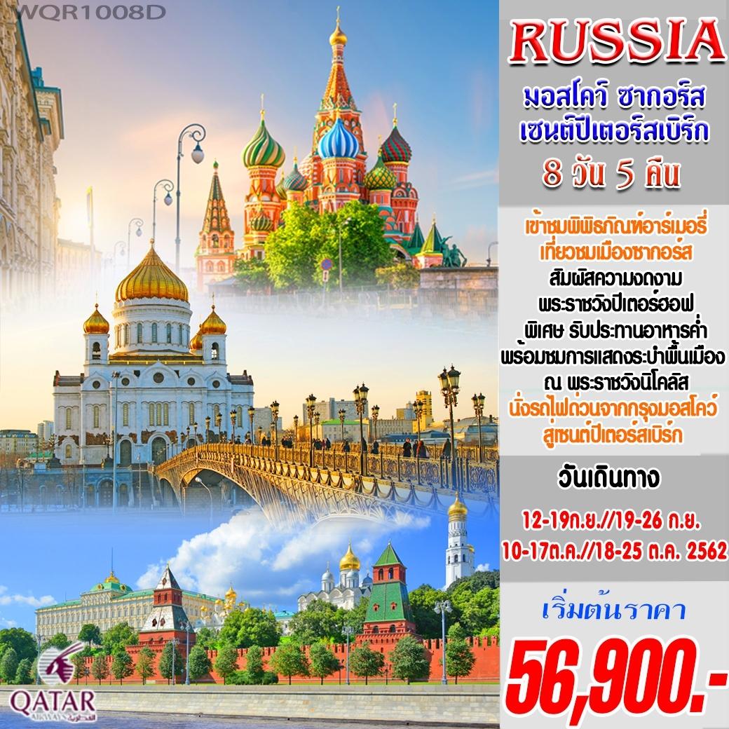 รัสเซีย เซนต์ปีเตอร์สเบิร์ก 8 วัน 5 คืน